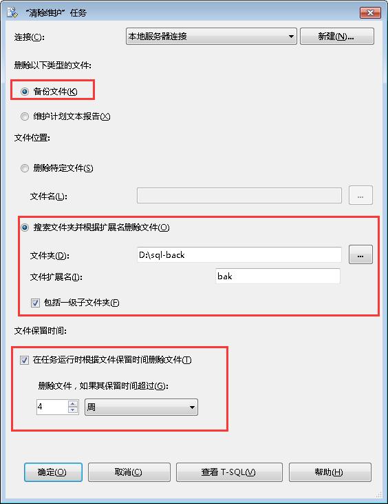 SQL SERVER备份数据库文件(使用SSMS)