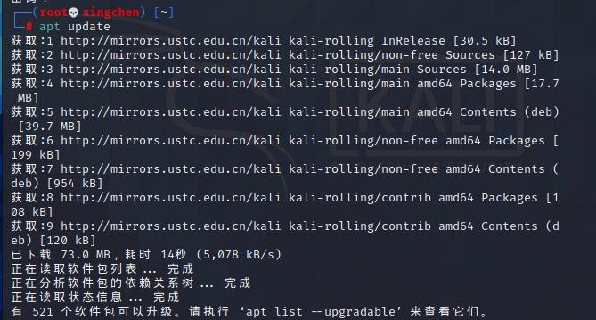 Kali2021配置apt换源