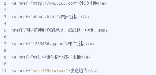 HTML基础知识学习(1)