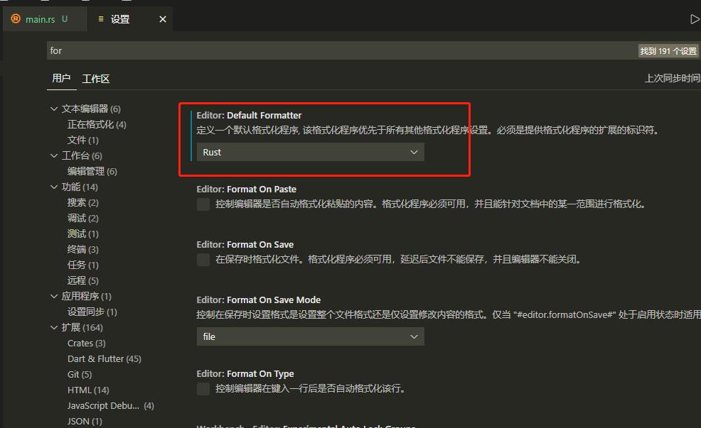 vscode配置rust开发