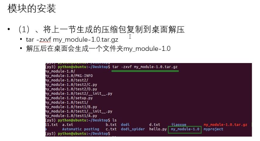 python中模块制作、发布、安装