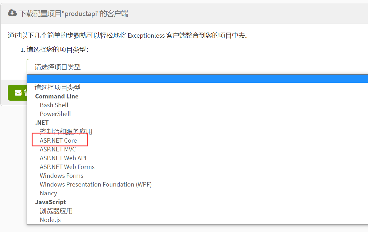 NLog整合Exceptionless