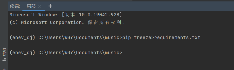 python-利用freeze生成requirements文件