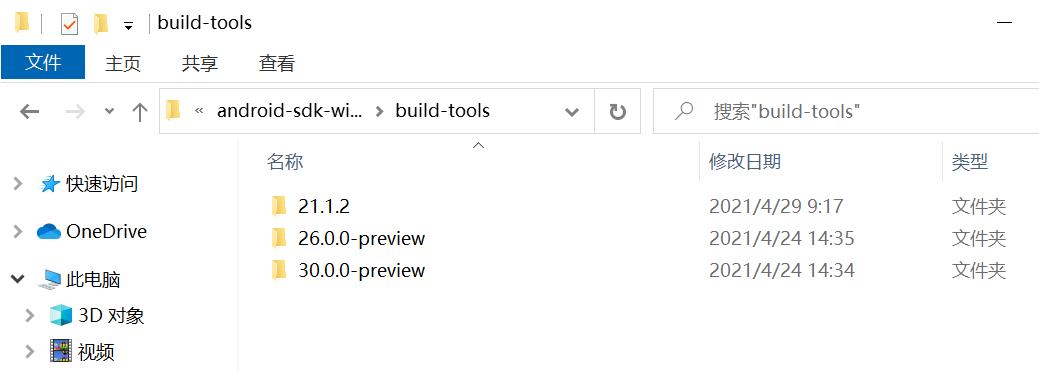 Android SDK Build-tools的版本已经高于Android SDK Platform-tools版本 的解决办法