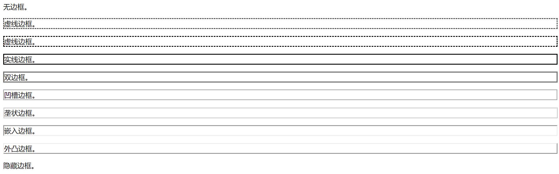教你玩转CSS border(边框)