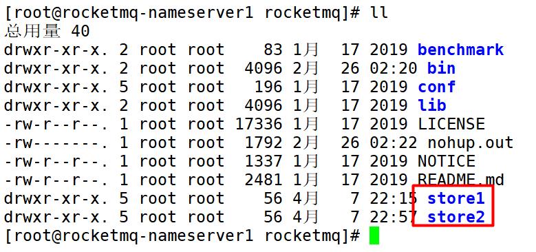01.rocketmq的基本安装