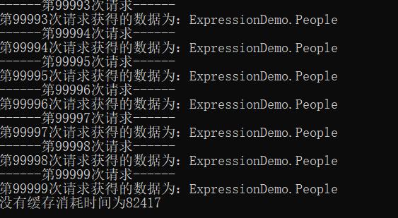 C#中普通缓存的使用