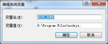 win7 安装最后一个支持的nodejs-13.14.0