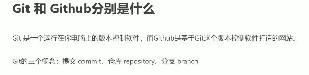 Git与Github的安装与基础使用