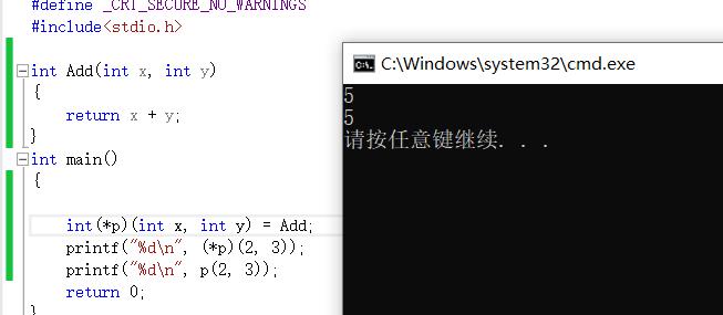 C语言指针基本知识