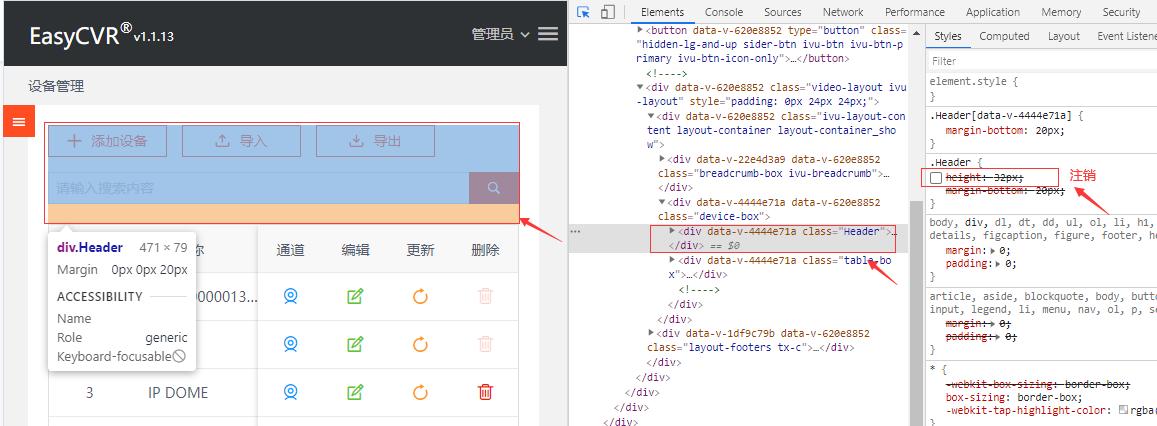 AI智能视频分析平台EasyCVR在小屏下出现样式层叠的原因排查与优化