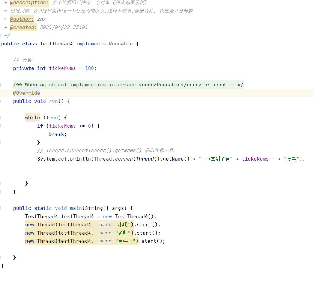 多线程学习-Thread、Runnable、Callable
