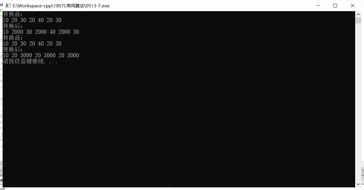 18.4.2【STL常用拷贝和替换算法replace、replace_if】