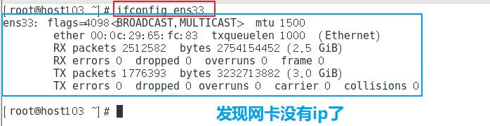 linux虚拟机没有ip,网卡服务无法启动的解决