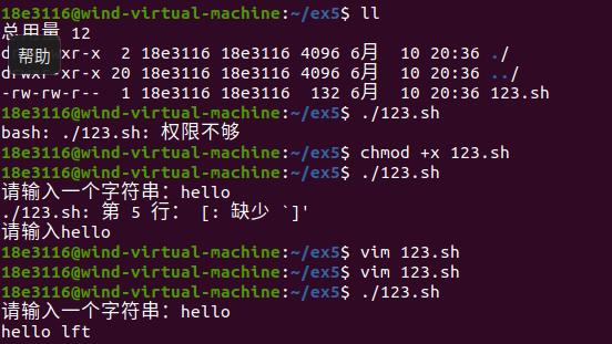 实验五 shell脚本编程