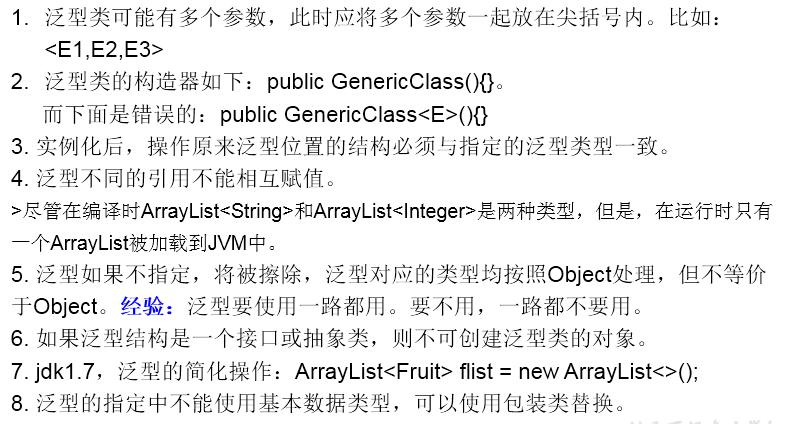 Java枚举与泛型(八)