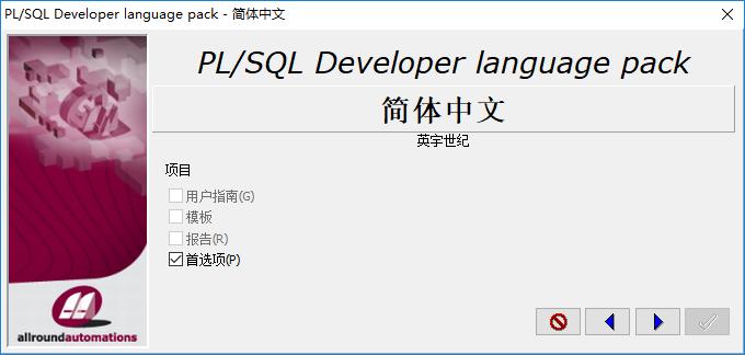 PLSQL安装,PLSQL汉化,激活