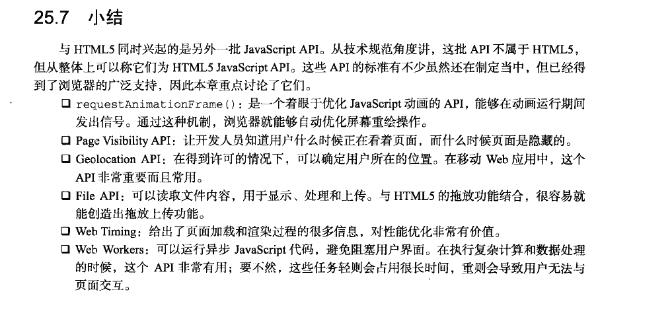 JavaScript高级程序设计-3