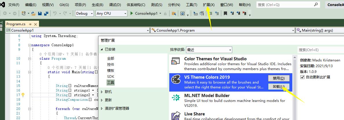 为Visual Studio 2019设置 更改皮肤