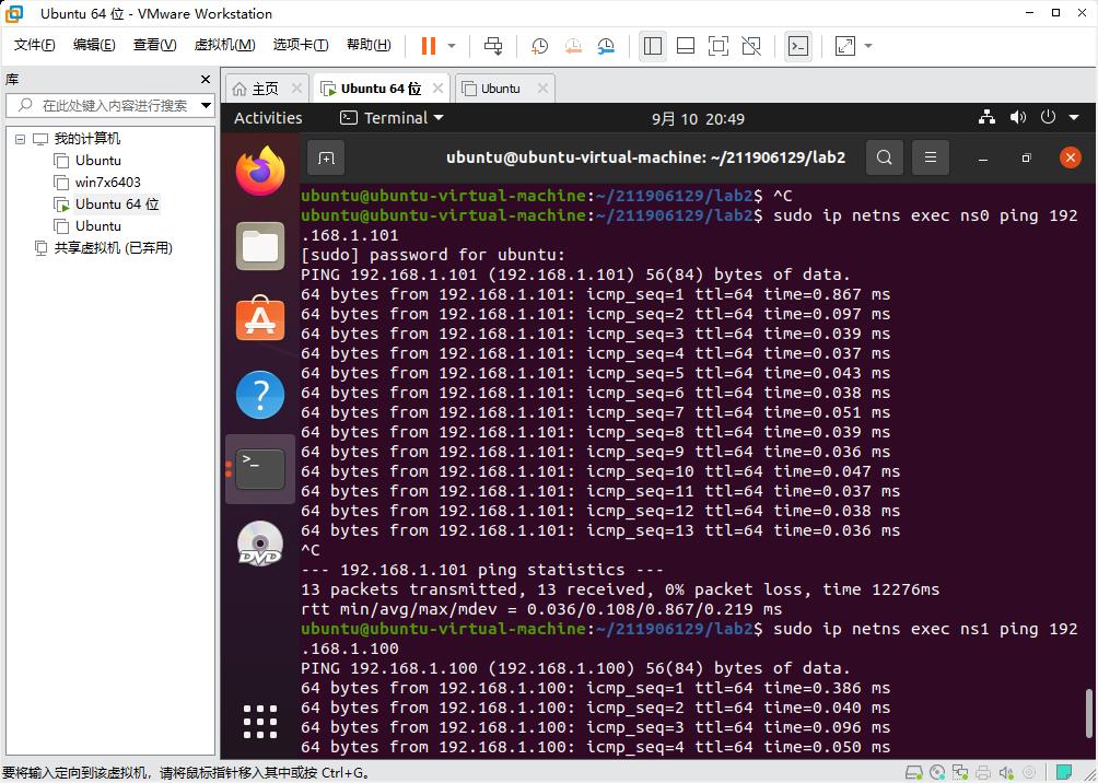 Open vSwitch虚拟交换机实践
