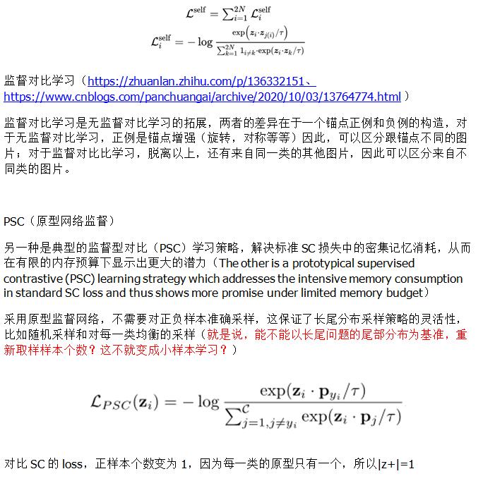 论文阅读笔记-Contrastive Learning based Hybrid Networks for Long-Tailed Image