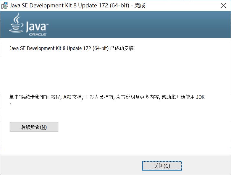 Java-1 JDK1.8版本安装和配置环境变量