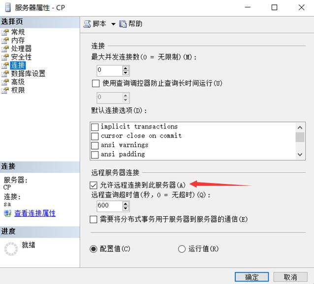 本机Visual Studio连接本机虚拟机中数据库网络设置方法