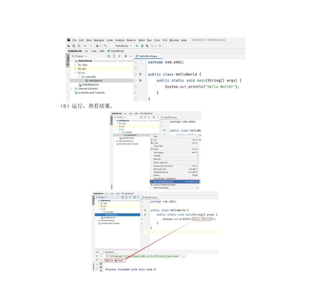 Java——IDEA下载及了解