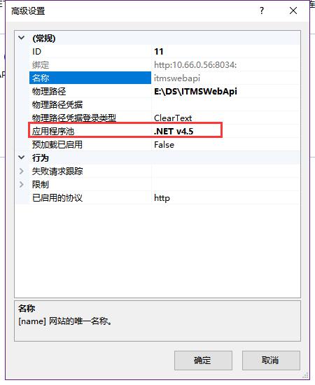 WebAPI部署时,需要把应用程序池改为.netv4.5