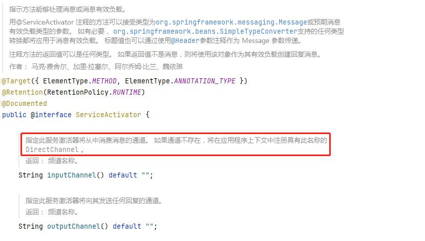 源码简析Spring-Integration执行过程