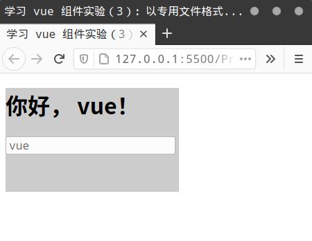 Vue.js 学习笔记之五:编译 vue 组件
