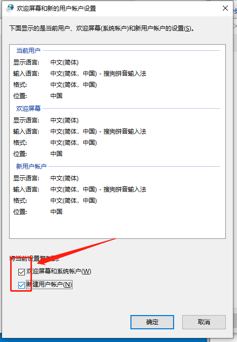 windows10 中文输入法 增加美式键盘 导致 系统部分语言变成英文