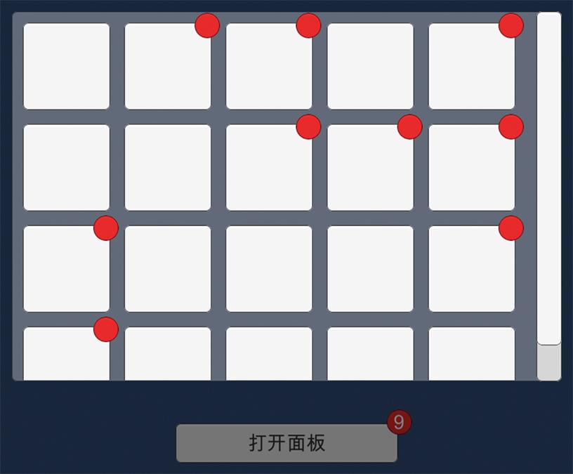 一个简简单单的红点系统框架