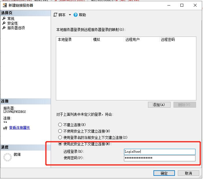 SQLServer链接服务器