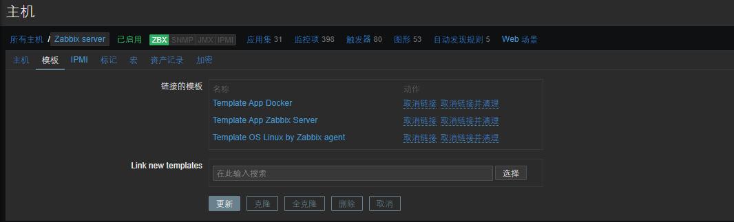 zabbix容器化安装及监控docker应用