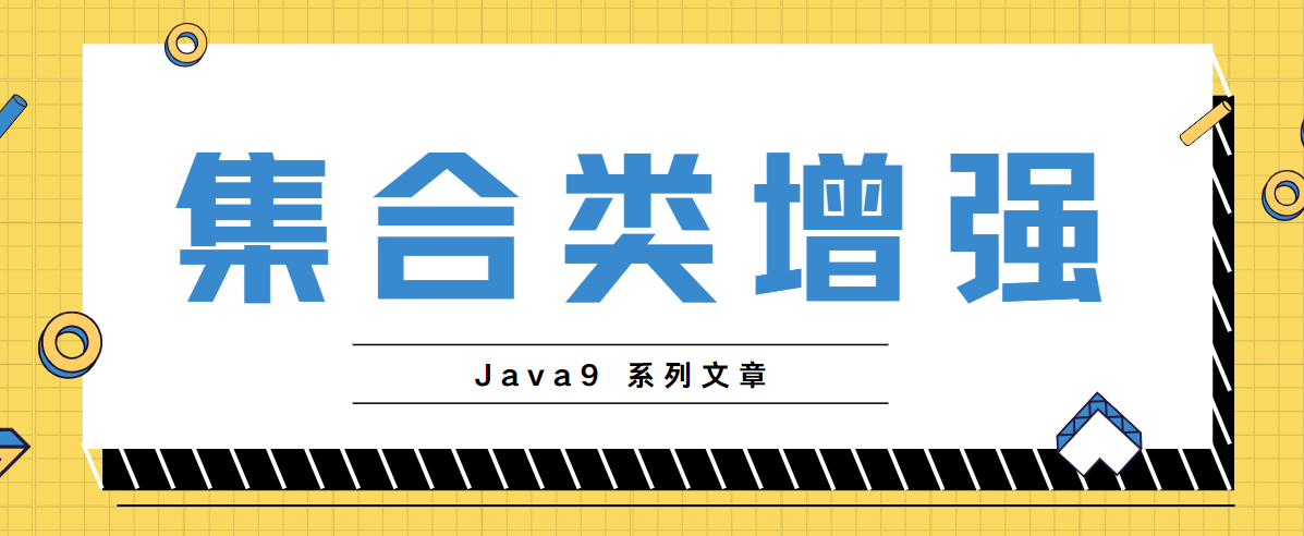 java9第5篇-Collection集合类的增强与优化