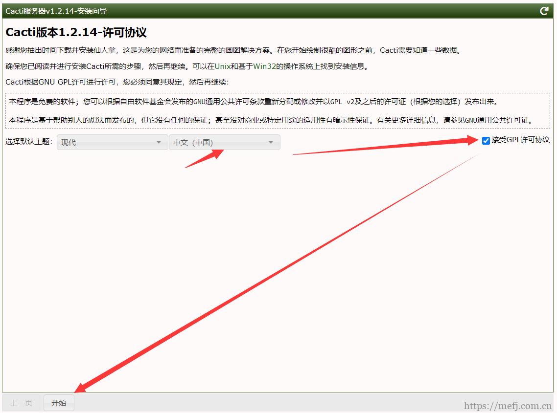 Cacti1.2.14最新版安装和配置(详细版)