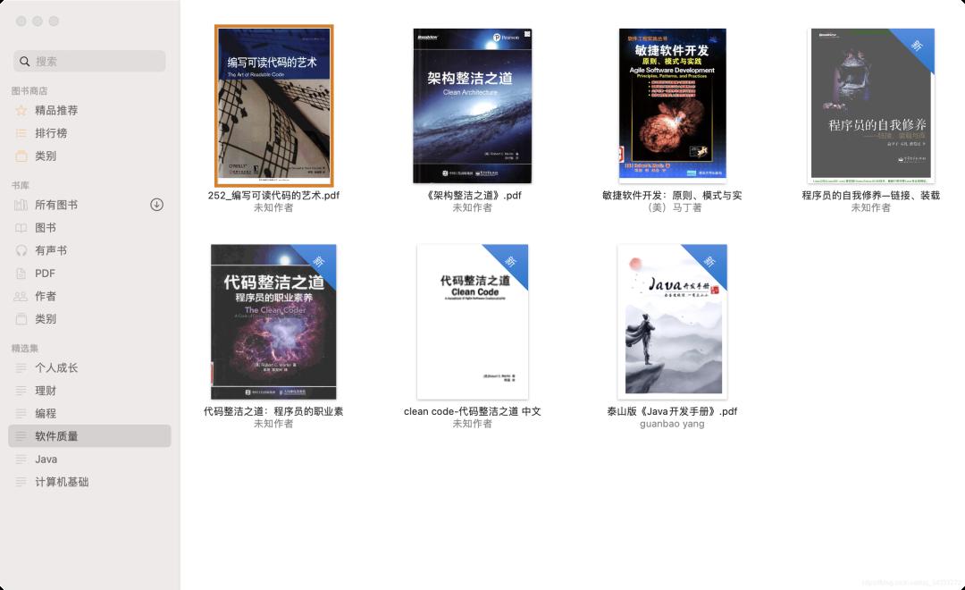 有哪些可以提高代码质量的书籍推荐?