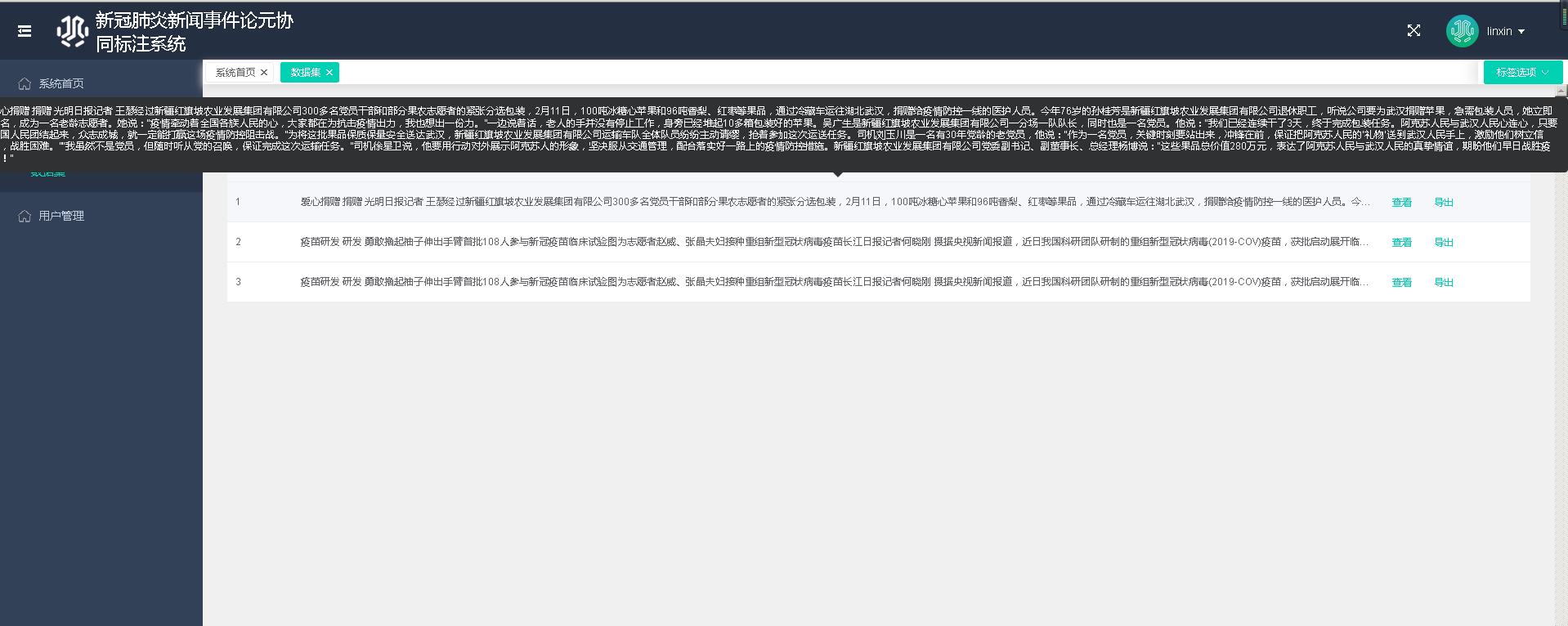 计算机毕业设计SpringBoot+Vue.js新冠肺炎新闻语料库事件论元协同标注系统