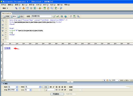 Dreamweaver文字或图片如何添加空链接代码