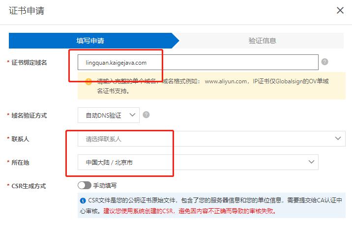 网站由http升级为https图文教程