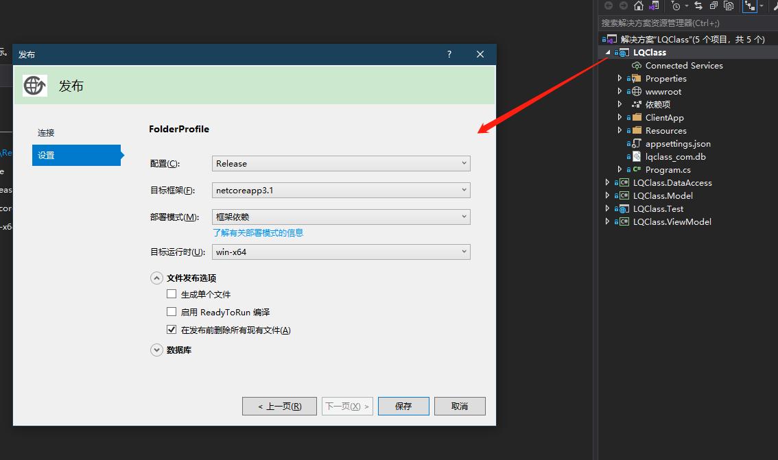 使用WTM框架创建博客系统后台并在云服务器发布