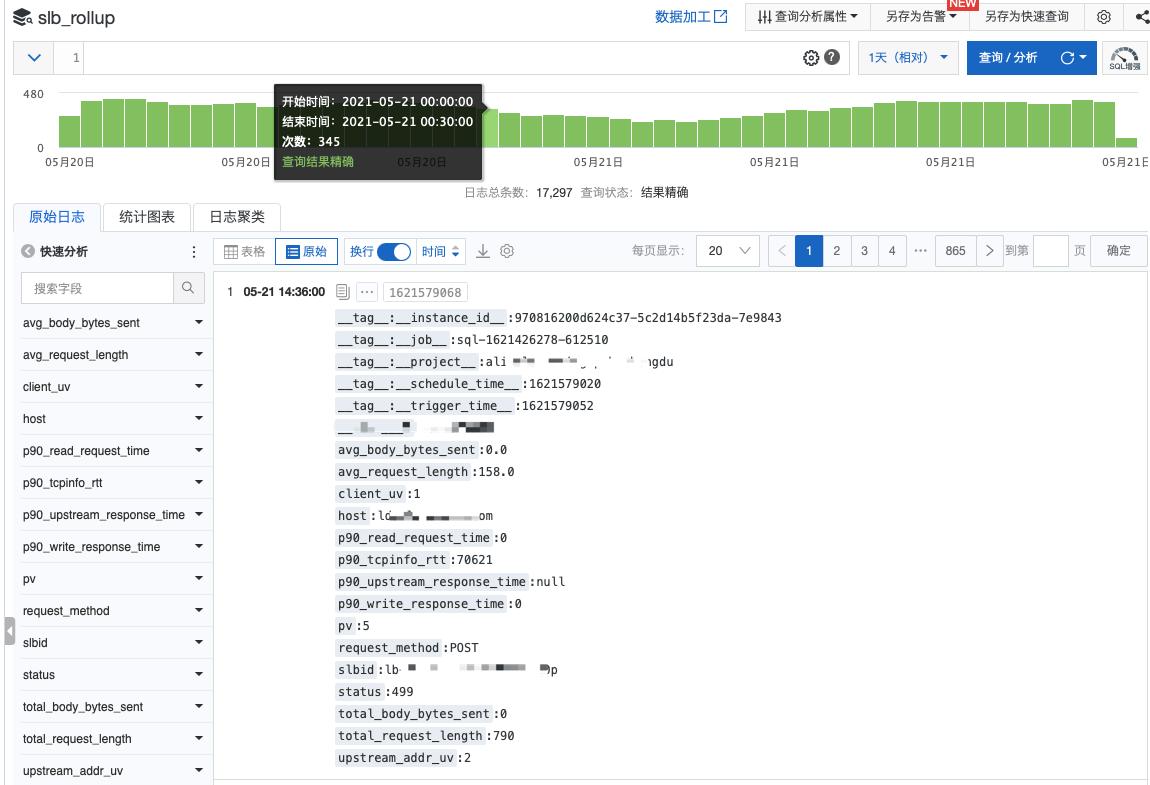 Scheduled SQL: SLS 大规模日志上的全局分析与调度