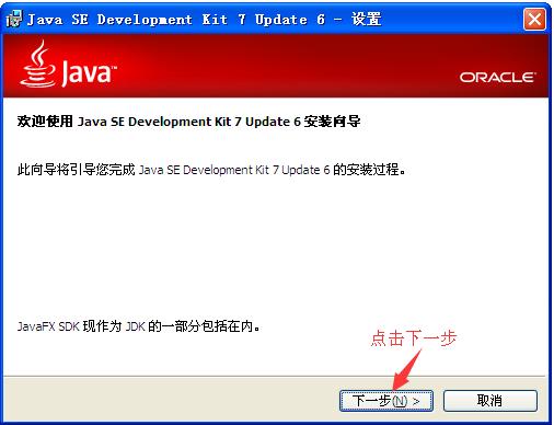 零基础入门—教你开发第一个Java程序