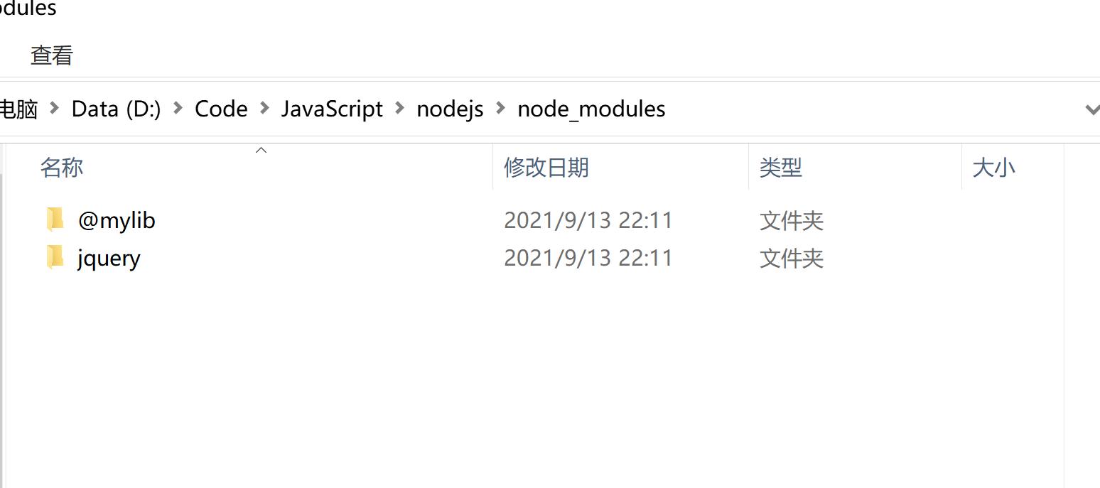 npm 设置同时从多个包源加载包的方法