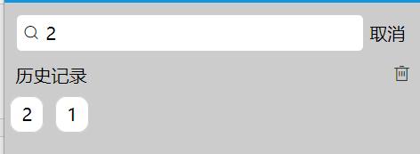 "Day12-微信小程序实战-交友小程序-优化""附近的人""页面与serach组件的布局和样式以及搜索历史记录和本地缓存*内附代码)"