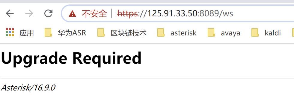 Asterisk-WebRTC客户端的部署