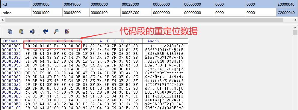 浅谈代码段加密原理(防止静态分析)