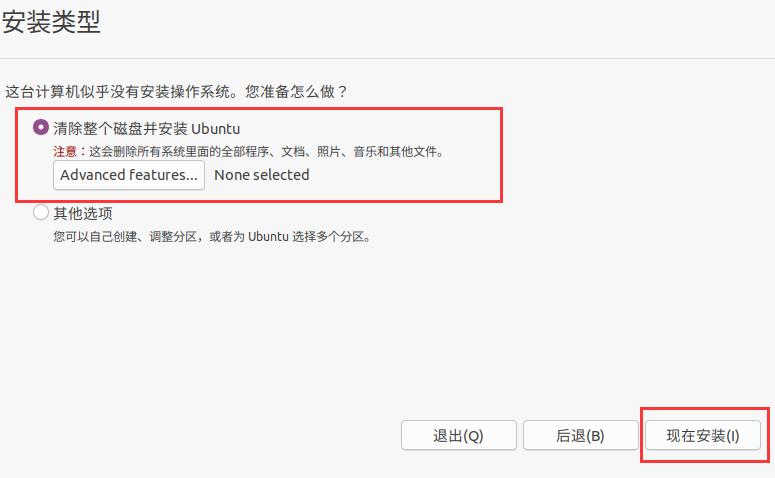 VMware 中卸载安装Ubuntu 20.04.1 ——Ubuntu系统配置(一)