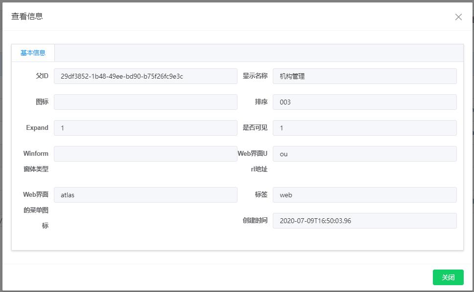 使用代码生成工具快速生成基于ABP框架的Vue+Element的前端界面